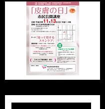 2016「皮膚の日」 市民公開講座、お肌の無料相談 11月13日(日)開催!