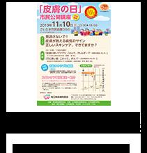 2019「皮膚の日」 市民公開講座、お肌の無料相談 11月10日(日)開催!